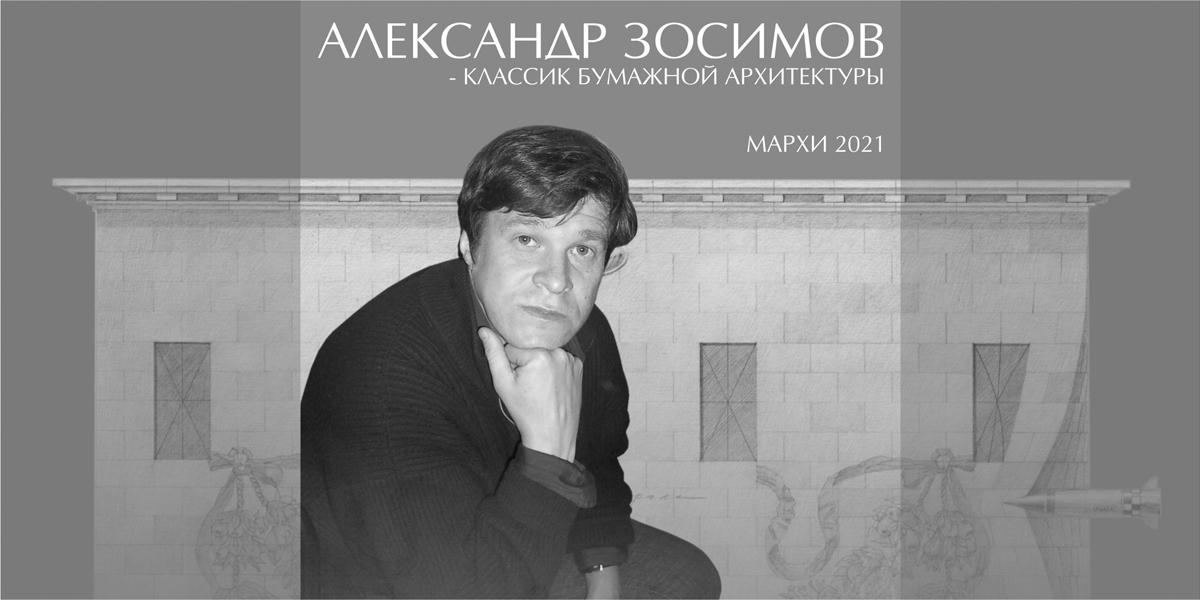 Открылась выставка «Александр Зосимов – классик бумажной архитектуры»