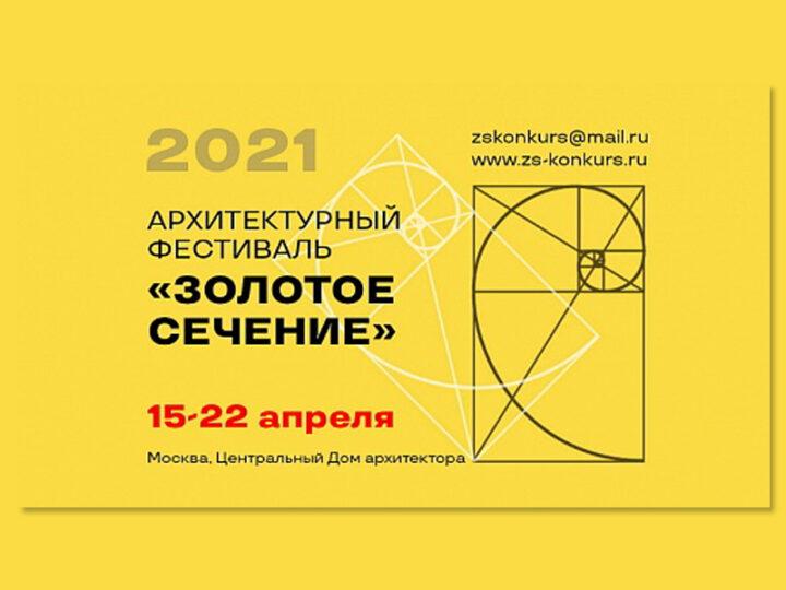 «Золотое сечение 2021»: регистрация на деловую программу