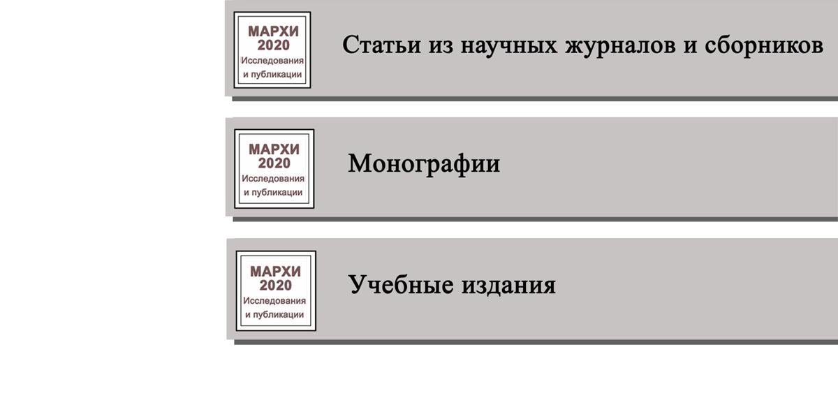 Выставка «МАРХИ 2020: Исследования и публикации»