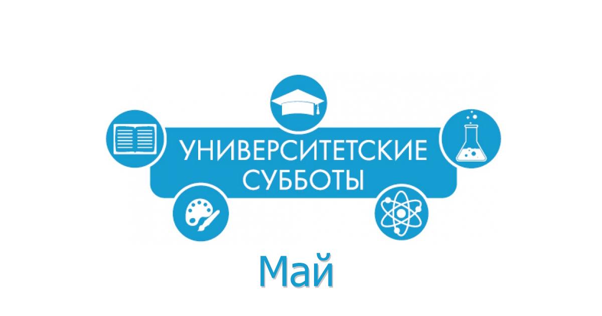 Анонс мероприятий  «Университетские субботы» — МАЙ 2021