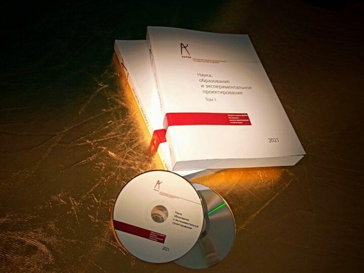 Вышел сборник «Наука, образование и экспериментальное проектирование – 2021»