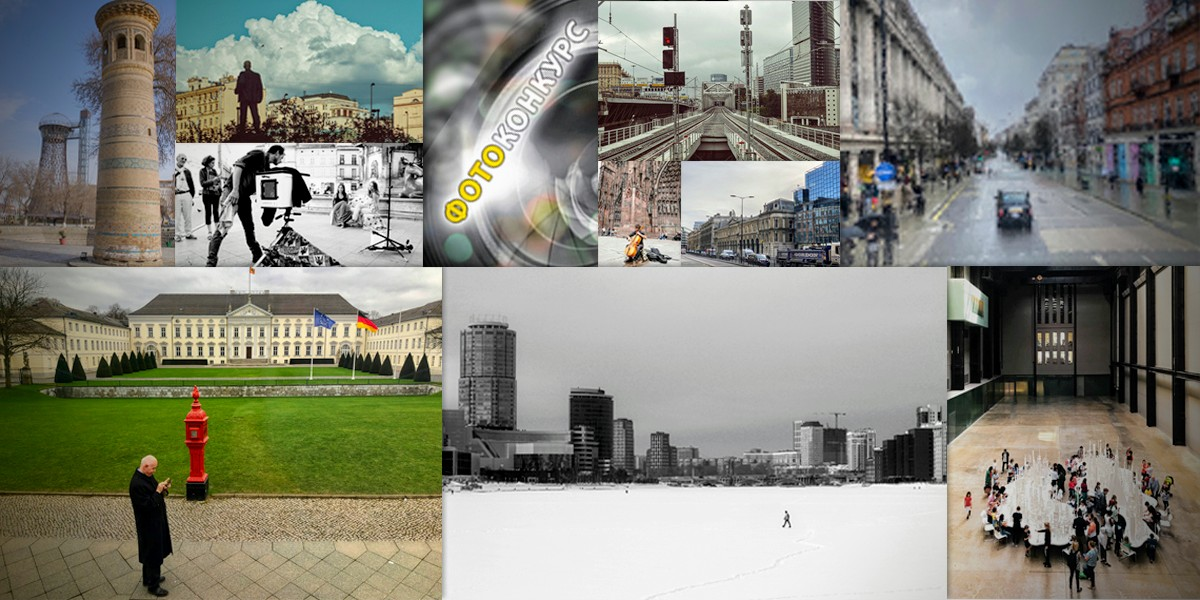 Итоги Фотоконкурса «Архитектура и здоровье человека 2021»