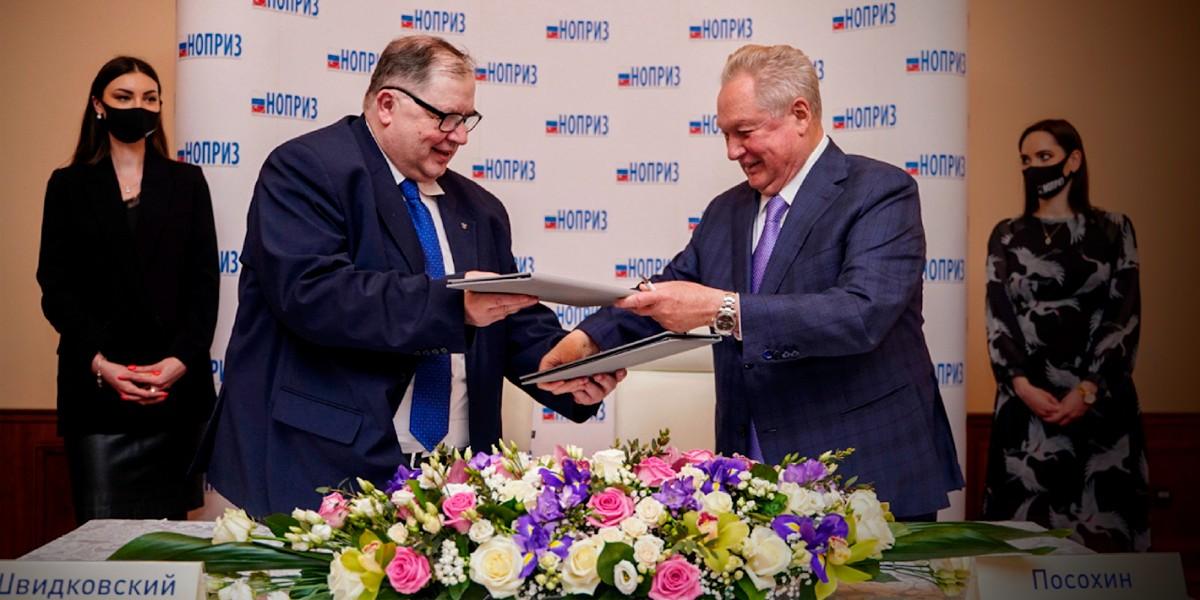 Подписано соглашение о сотрудничестве между РААСН и НОПРИЗ