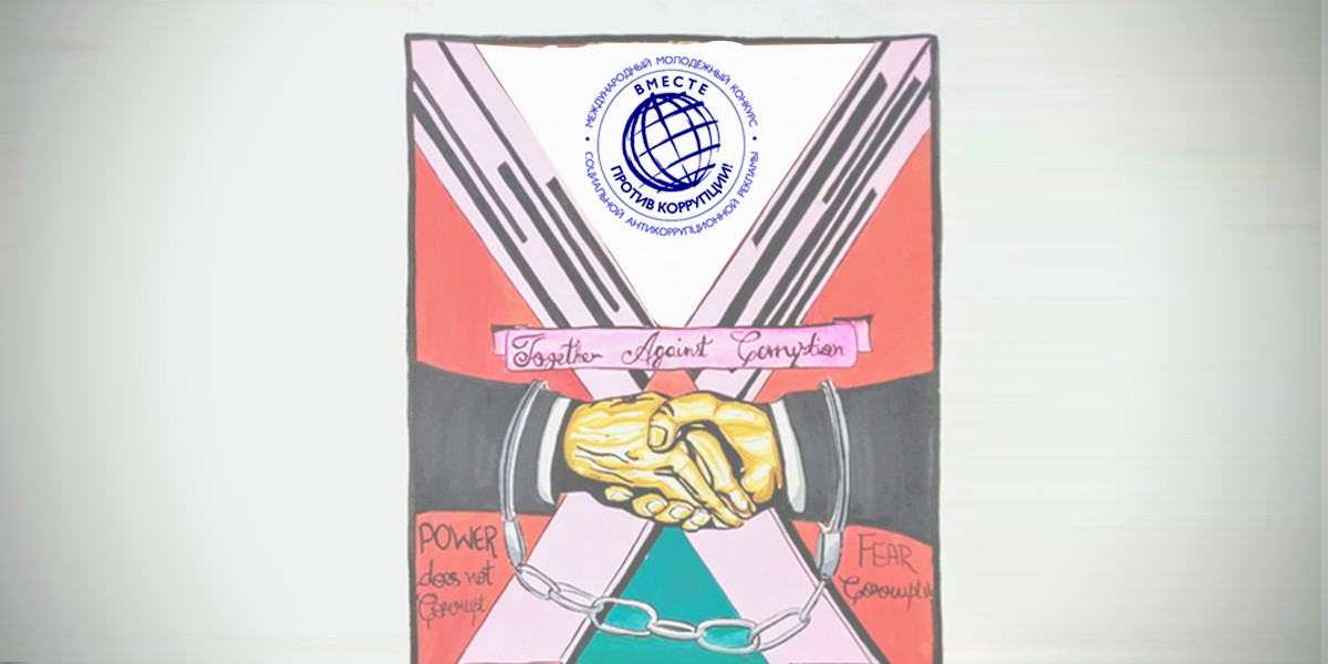 Стартовал конкурс для молодёжи «Вместе против коррупции!»