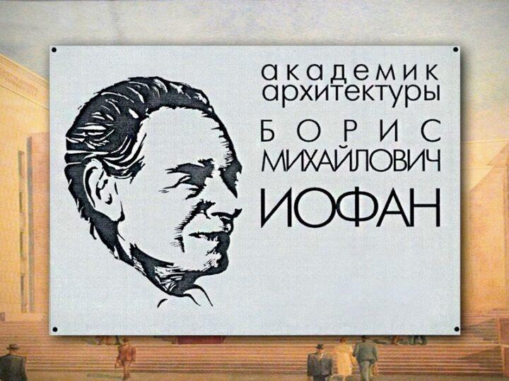 Борис Михайлович Иофан — 130 лет