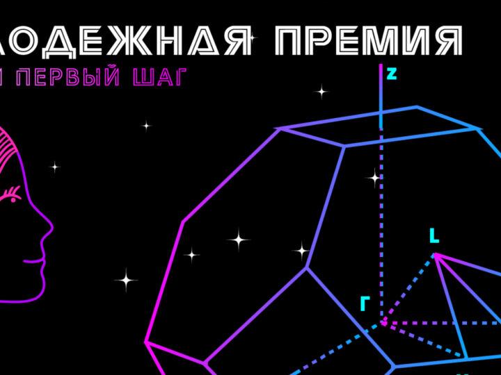 XI Молодежная премия в области науки и инноваций