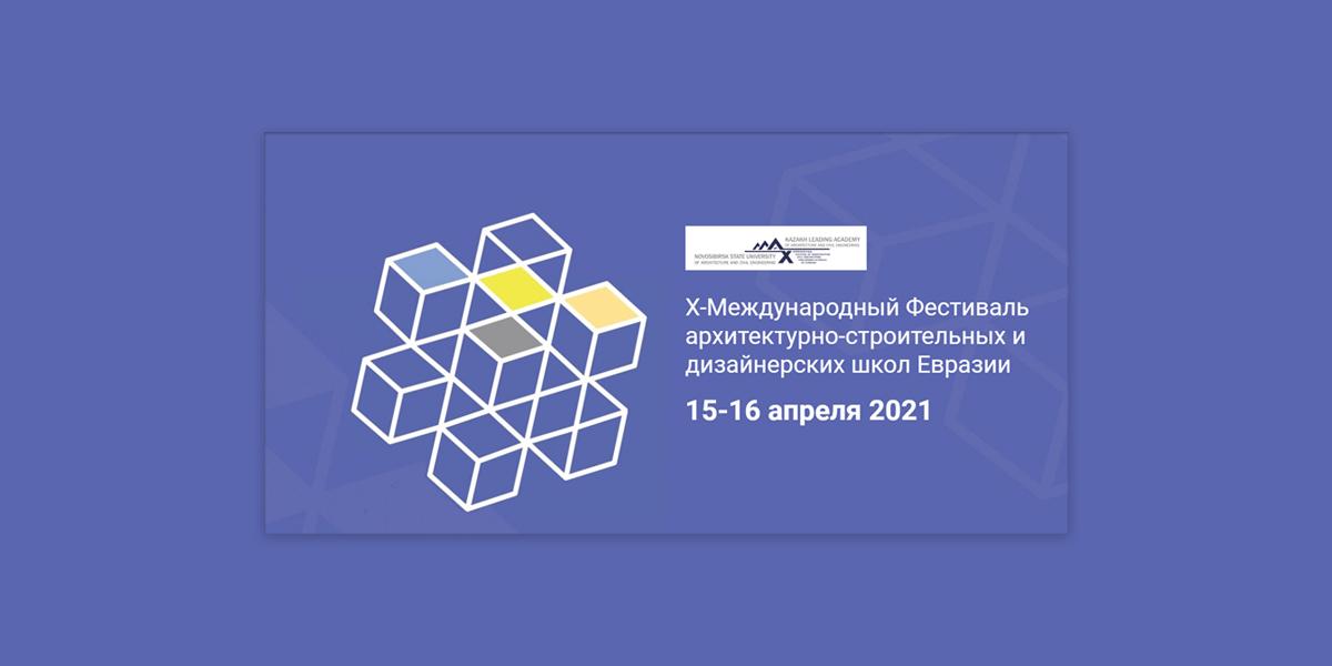 Фестиваль архитектурно-строительных и дизайнерских школ Евразии