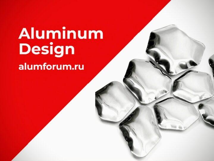 «ALUMINIUM DESIGN» Открыта регистрация участников!