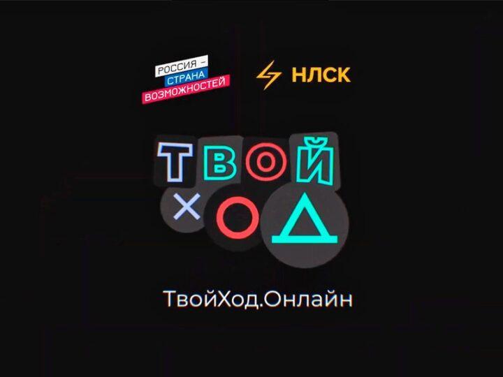 Всероссийский конкурс «Твой Ход»