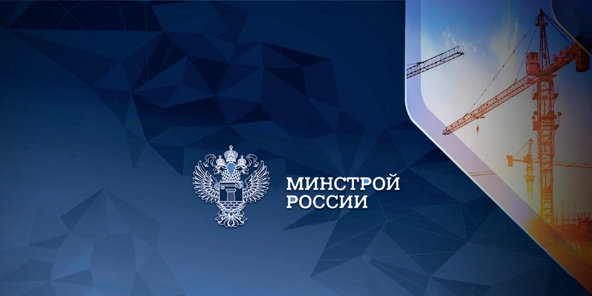 Минстрой России:  Об итогах 2020 года и стратегических планах