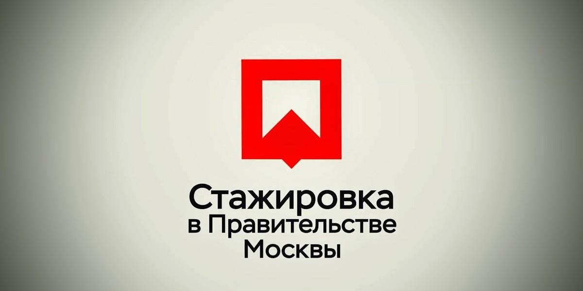 Команда Москвы в Сеченовском Университете, РНИМУ им. Н.И. Пирогова, МИФИ и МАРХИ
