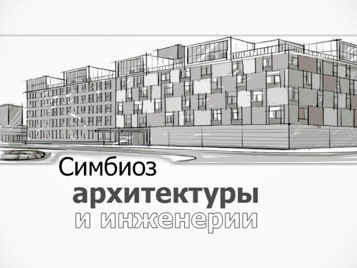 Конференция «Симбиоз архитектуры и инженерии» на АРХ Москве
