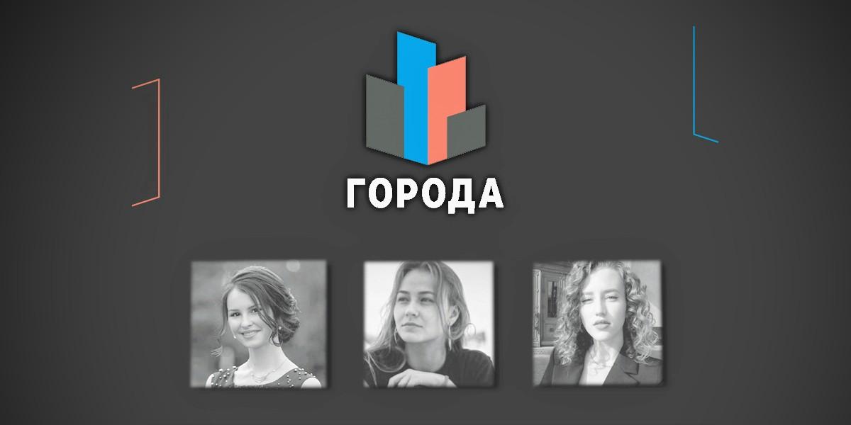Преподаватели и студенты МАРХИ на хакатоне «Города» в Ульяновске