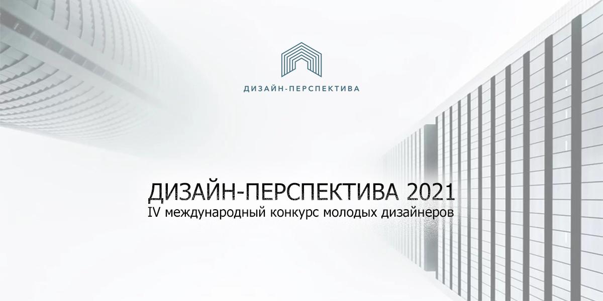 Стартовал конкурс «Дизайн-Перспектива 2021»