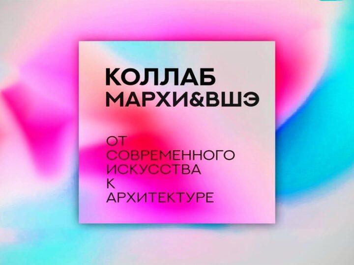 Воркшоп «От современного искусства к архитектуре»
