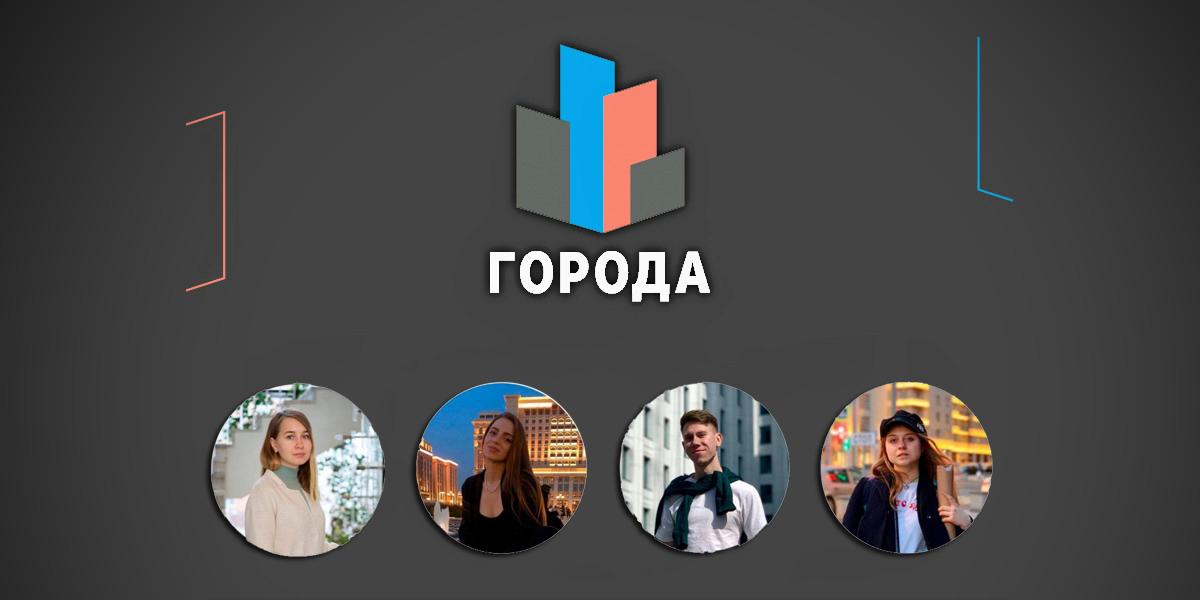 Студенты МАРХИ в числе победителей хакатона «Города» в Псковской области
