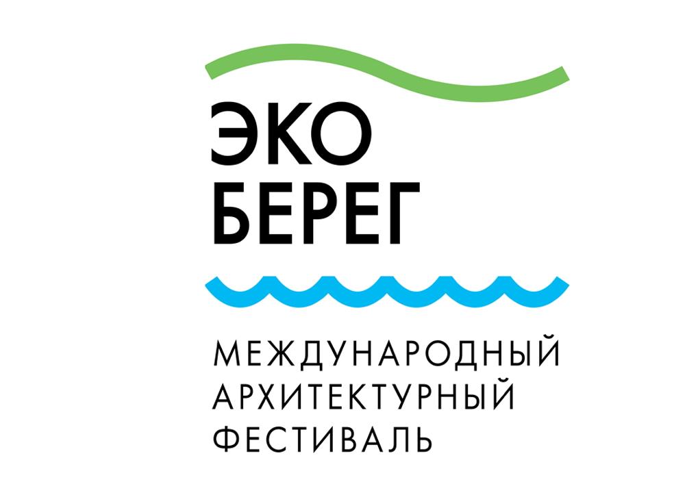Открыта регистрация на участие в конкурсной программе фестиваля «Эко-Берег 2021»