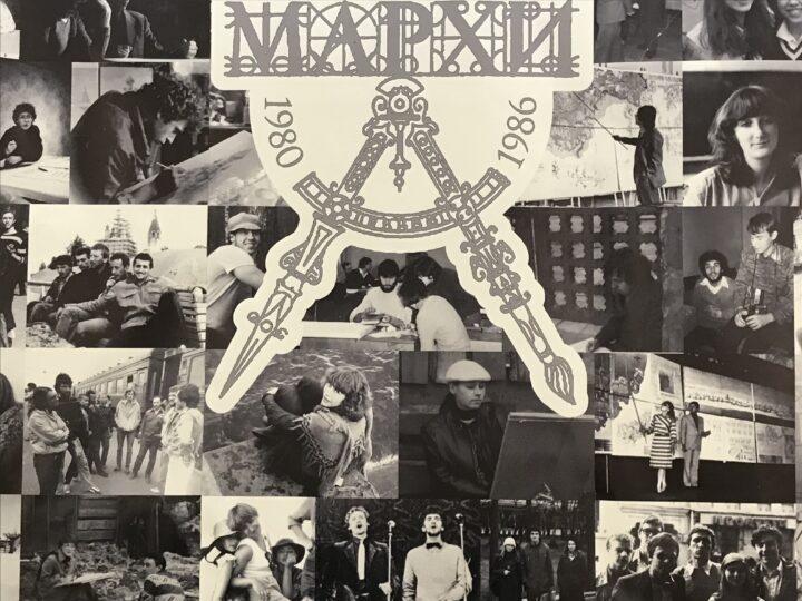 «После работы» — выставка в МАРХИ