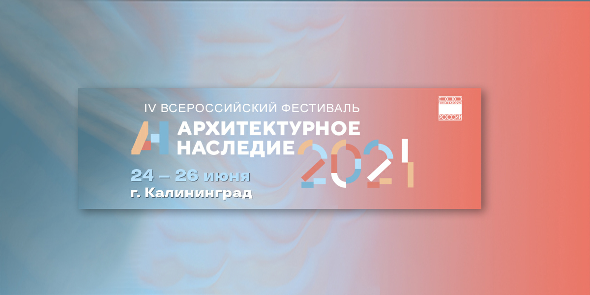 Подведены итоги фестиваля «Архитектурного наследия»