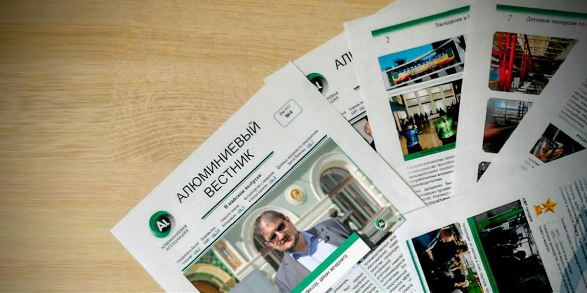 Интервью П.М. Жука изданию «Алюминиевый вестник»