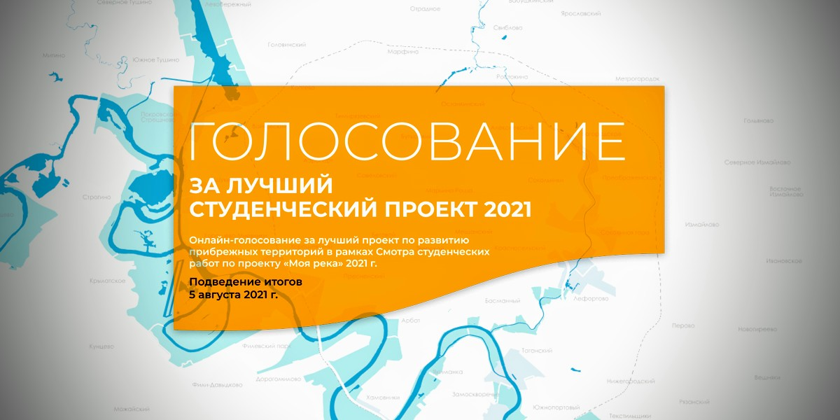 Голосование за лучший студенческий проект 2021