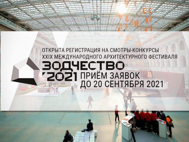 «Зодчество 2021» — Открыта регистрация