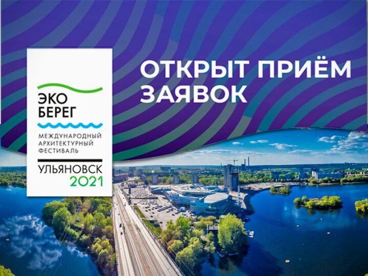Продлена регистрация на конкурсы фестиваля «Эко-Берег»