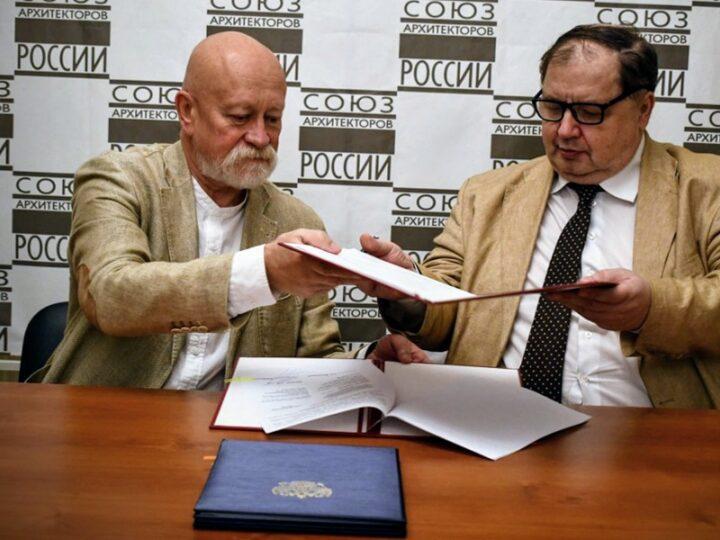 РААСН и МАРХИ подписали Соглашения с Союзом архитекторов России