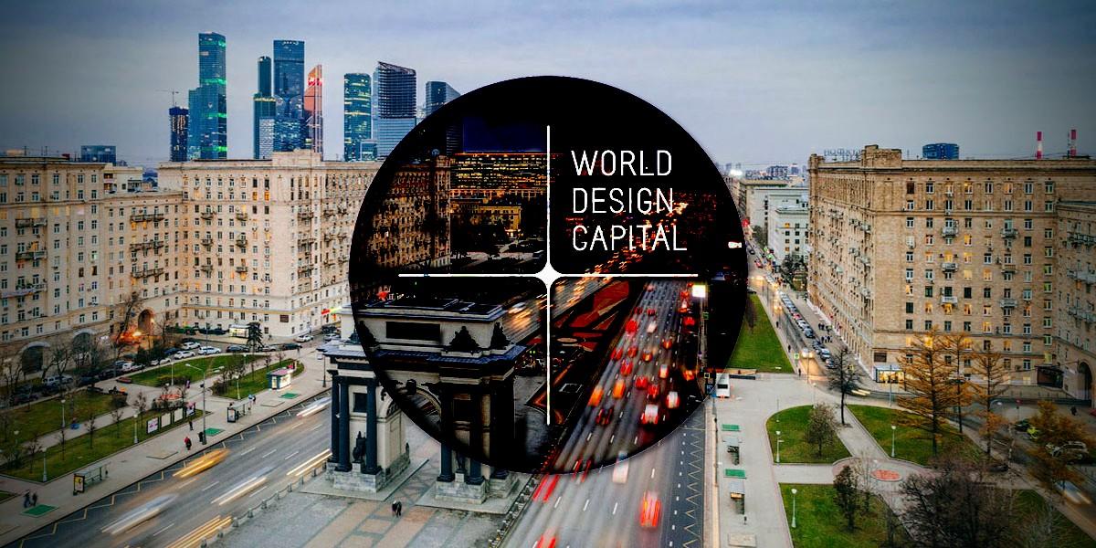 МОСКВА в финале конкурса WORLD DESIGN CAPITAL 2024