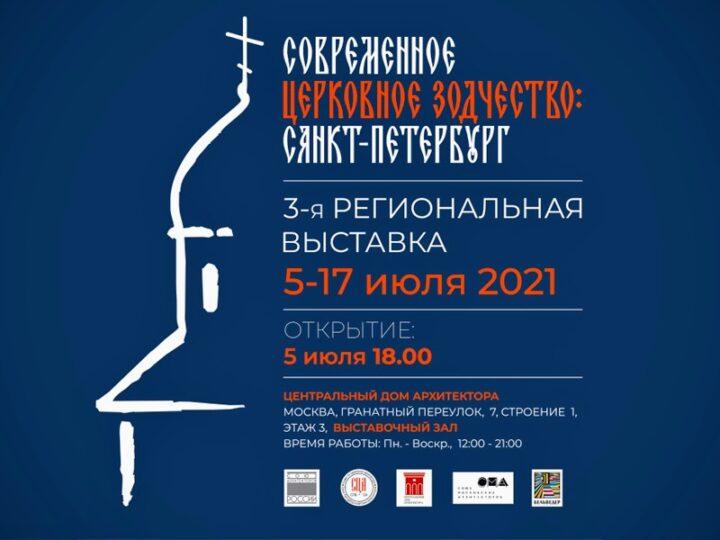 Выставка «Современное церковное зодчество: Санкт-Петербург»
