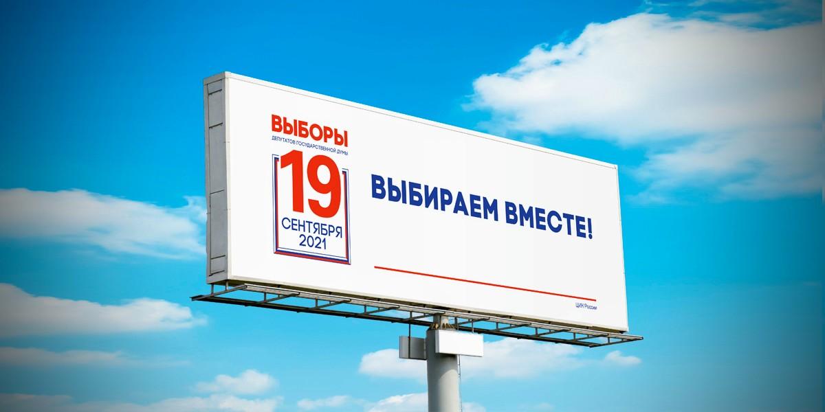 ВЫБОРЫ — 2021