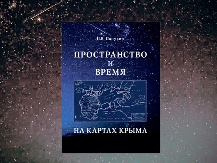 Вышла в свет книга Петра Панухина