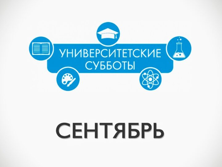«Университетские субботы» — СЕНТЯБРЬ 2021