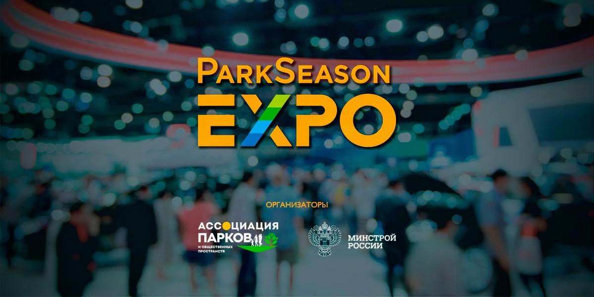 Парковая выставка-конференция ParkSeason Expo