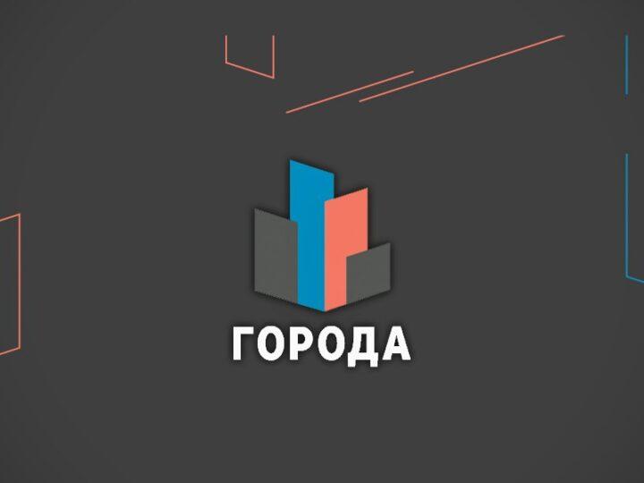Победителей урбанистического хакатона «Города» наградят на Российской креативной неделе
