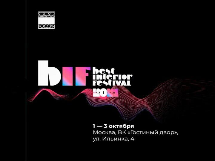 Всероссийский архитектурный фестиваль — BIF 2021