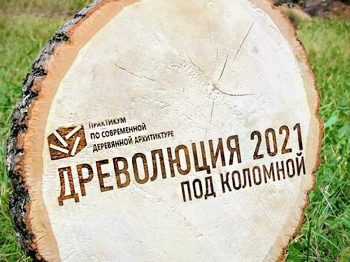 Студенты МАРХИ на Древолюции 2021
