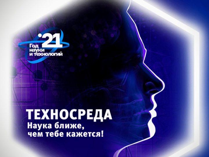 Всероссийский фестиваль технических достижений «Техносреда»