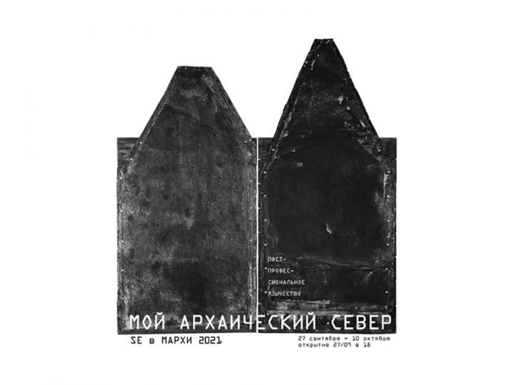 «Мой архаический север». Выставка Александра Ермолаева