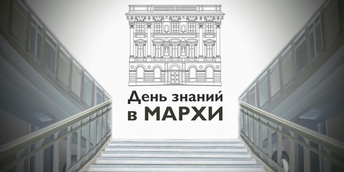 День знаний в МАРХИ