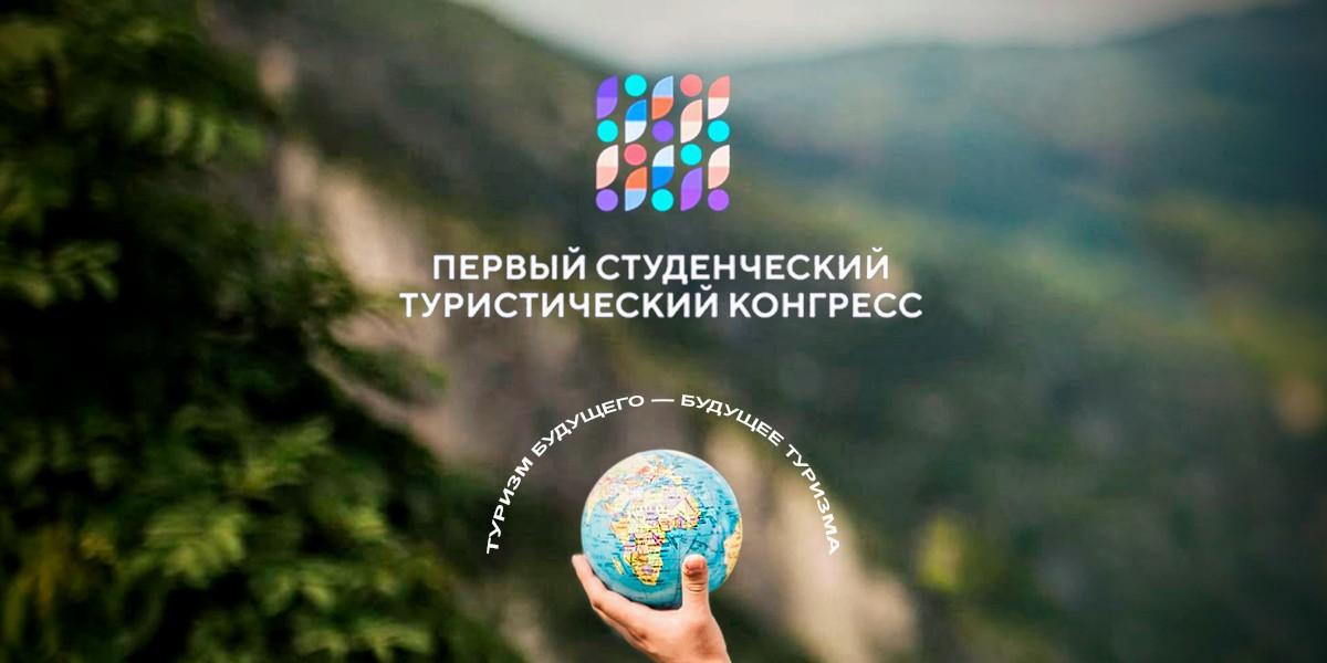 Конгресс «Туризм будущего — будущее туризма»
