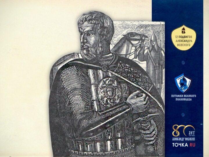 Мероприятия по празднованию 800-летия Александра Невского