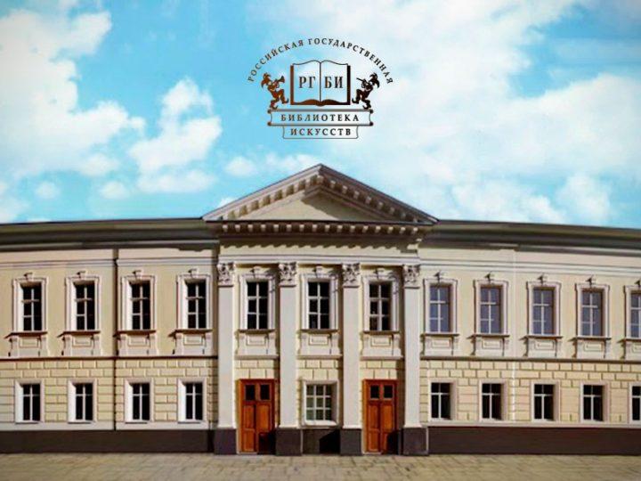 День архитектора в Российской государственной библиотеке искусств