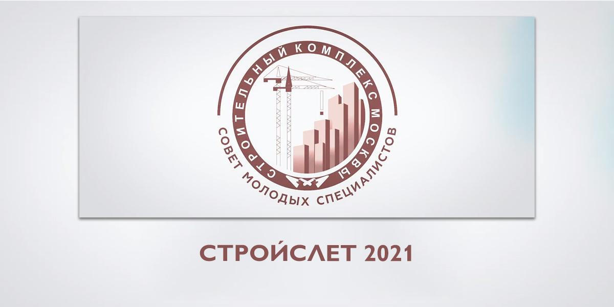 #СТРОЙСЛЕТ 2021