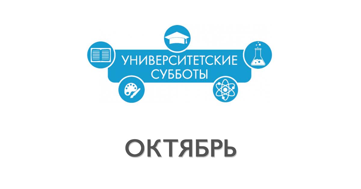 «Университетские субботы» — ОКТЯБРЬ 2021