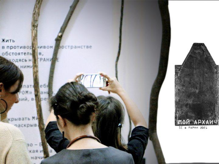 Выставка Александра Ермолаева в МАРХИ