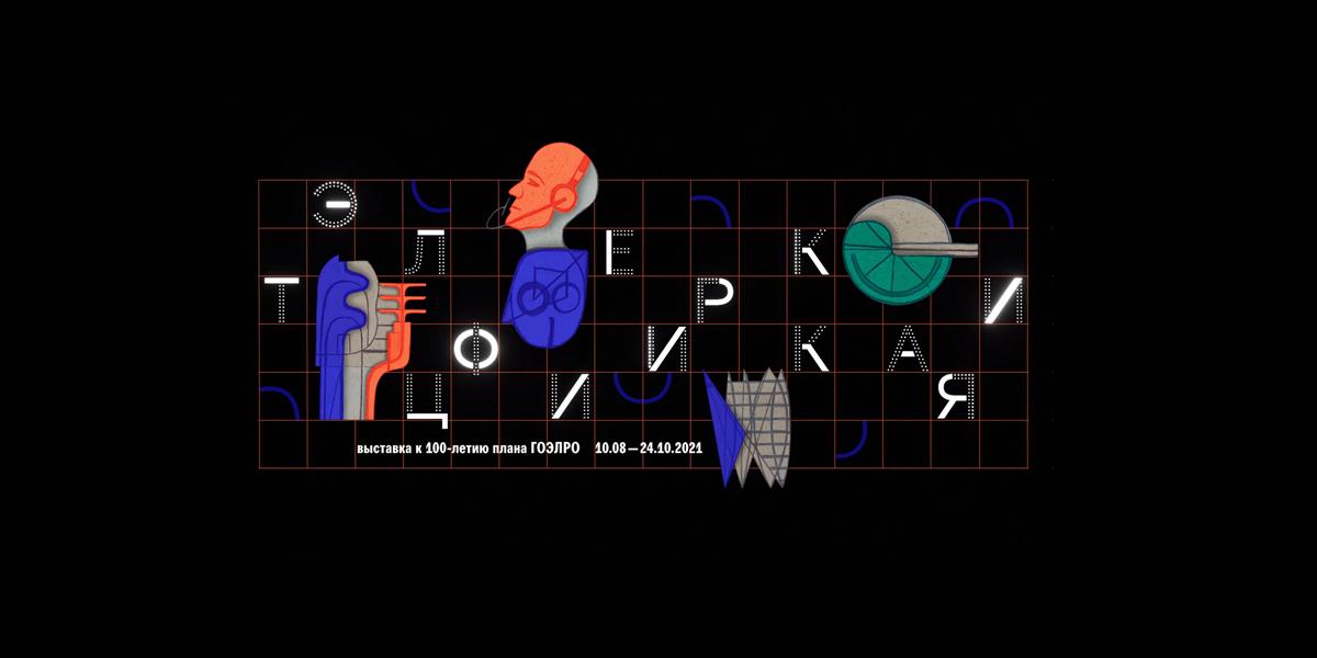 Выставка в Музее Москвы «Электрификация. 100 лет плану ГОЭЛРО»
