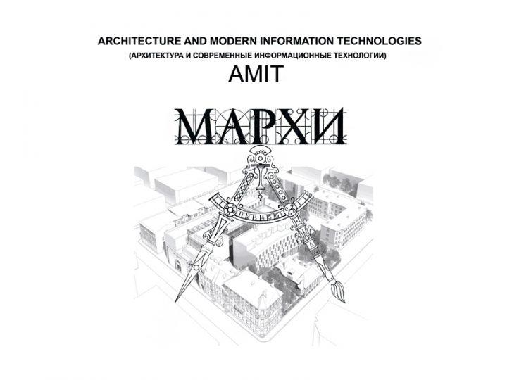 Новый выпуск журнала AMIT