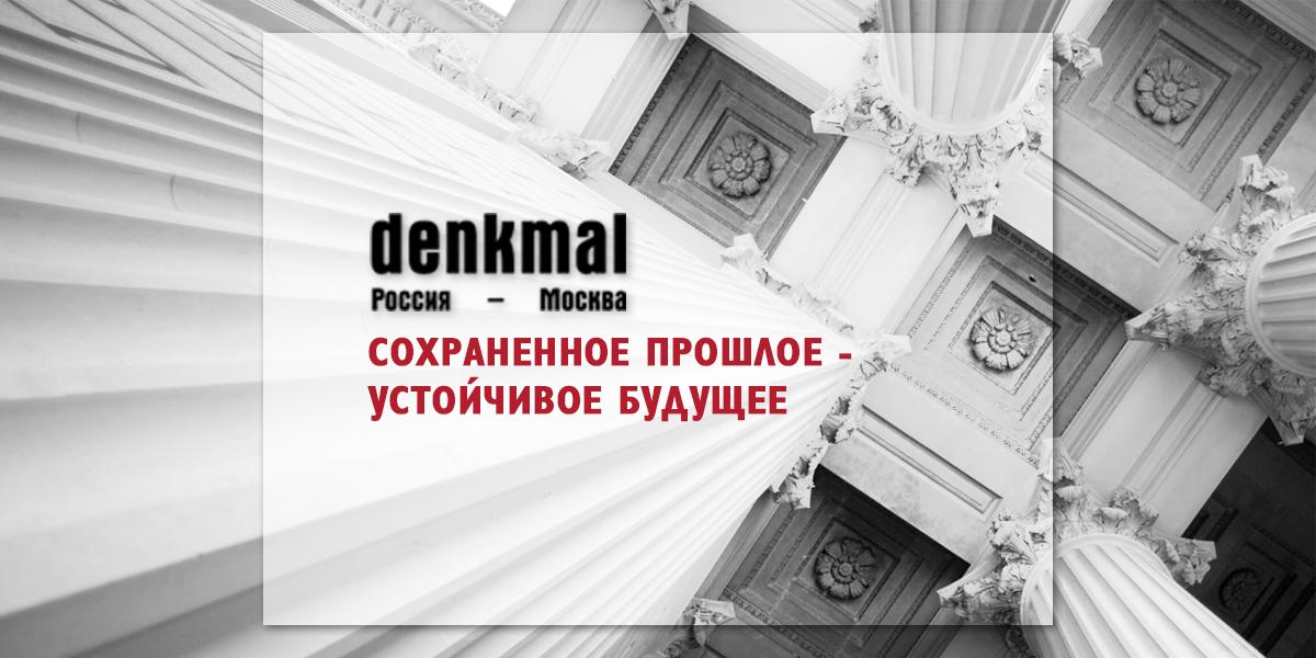 Выставка «denkmal Россия-Москва»