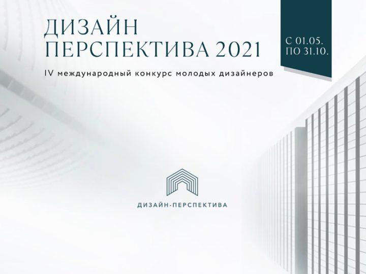 IV международный конкурс «Дизайн-перспектива 2021»